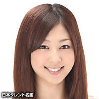 武村 陽子