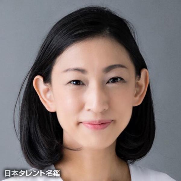 田井 弘子