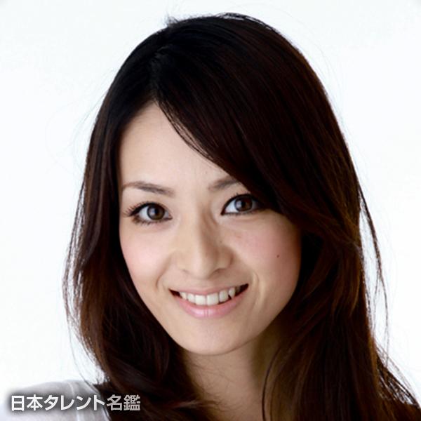 畑田 亜希