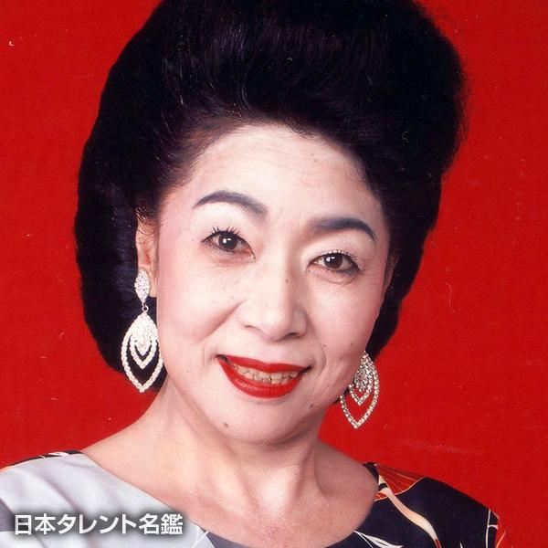 三田村 夏子