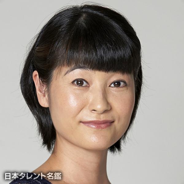 三谷 恭子