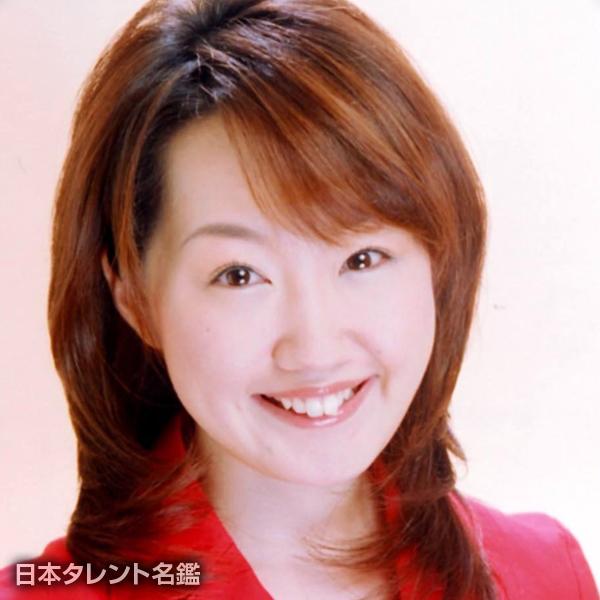 八反田 久恵