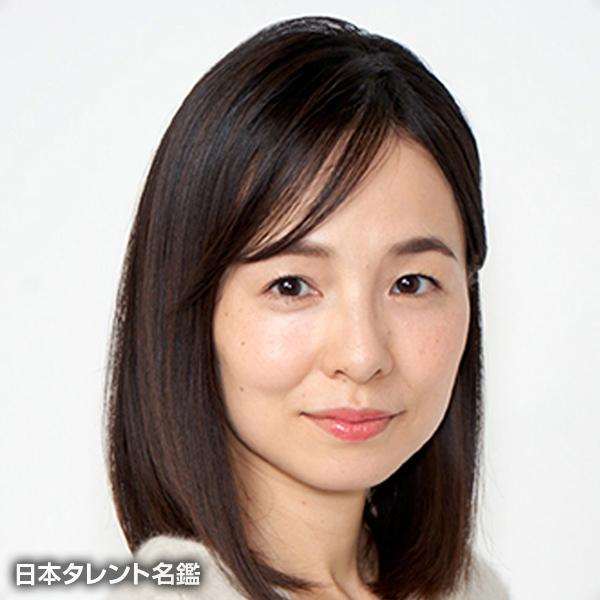 田実 陽子