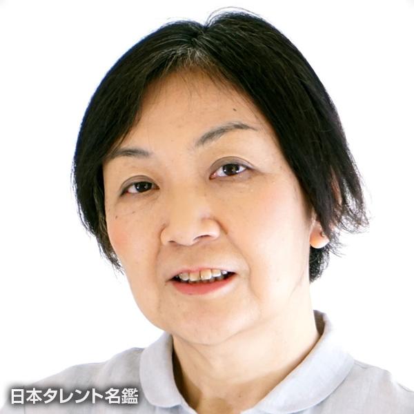 松田 弘子