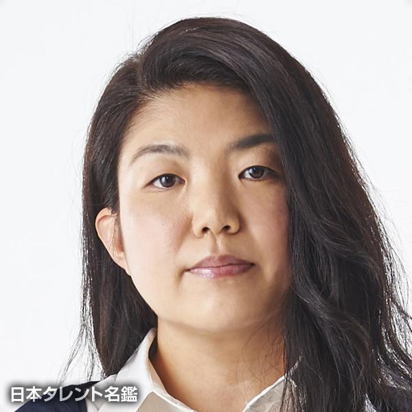 山本 裕子