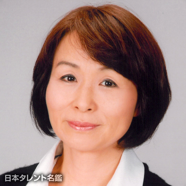 山田 順子