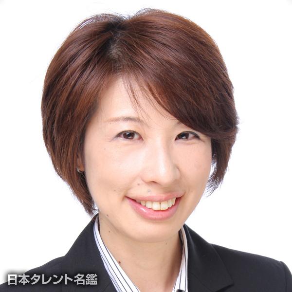 高塚 恵子