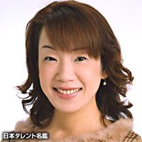 西田 里美