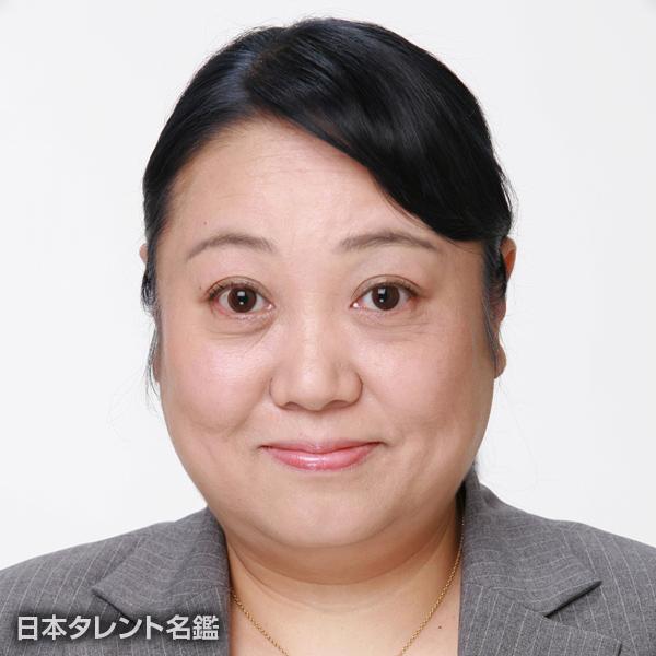 呑山 仁奈子