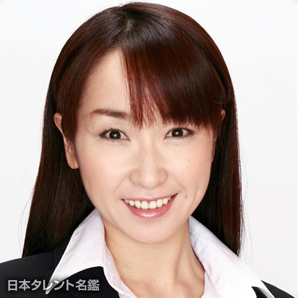 中島 淳子