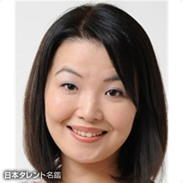 秋山 亜紀子