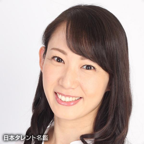 真田 慶子