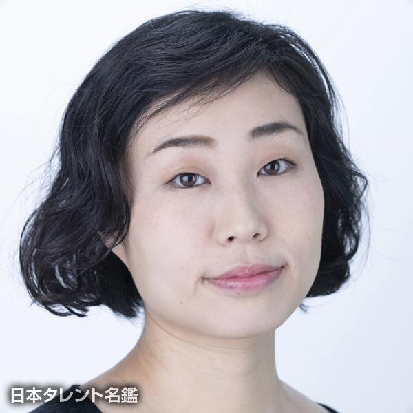 和田 瑠子