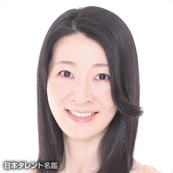横山 亜紀子