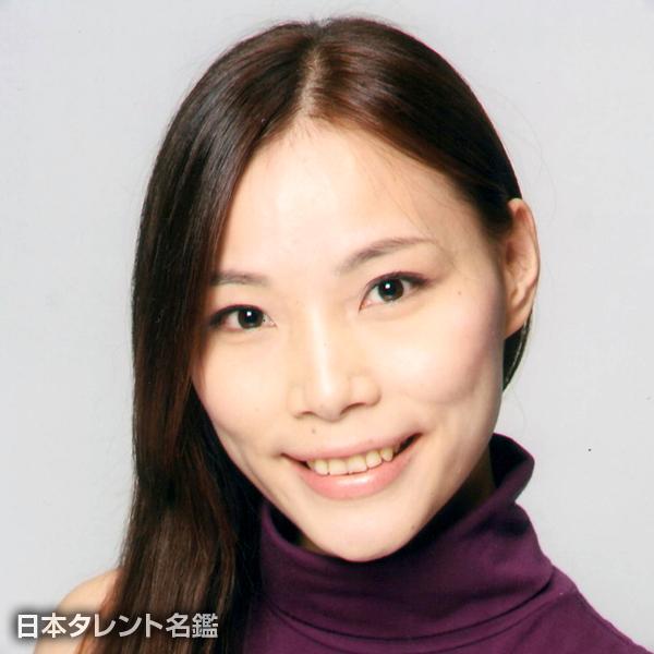 平田 絵里子