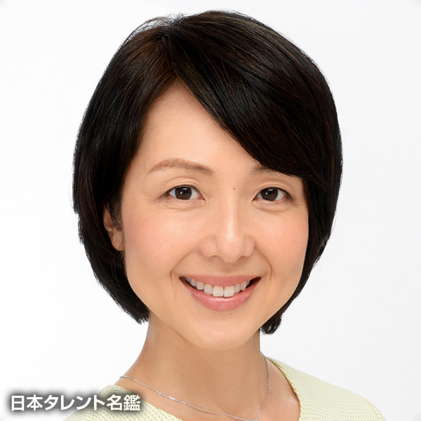 関谷 亜矢子