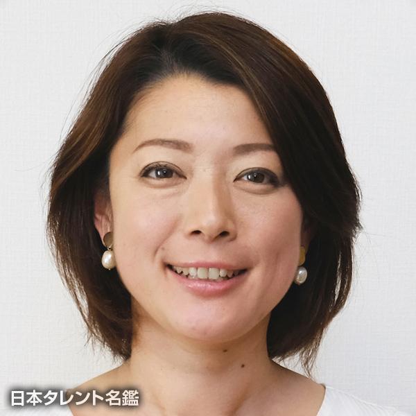 植田 奈津子