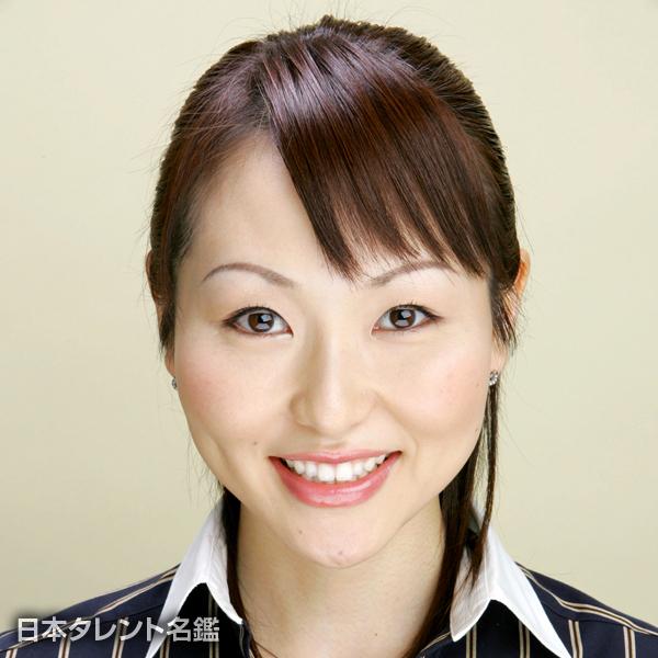 田島 葉子