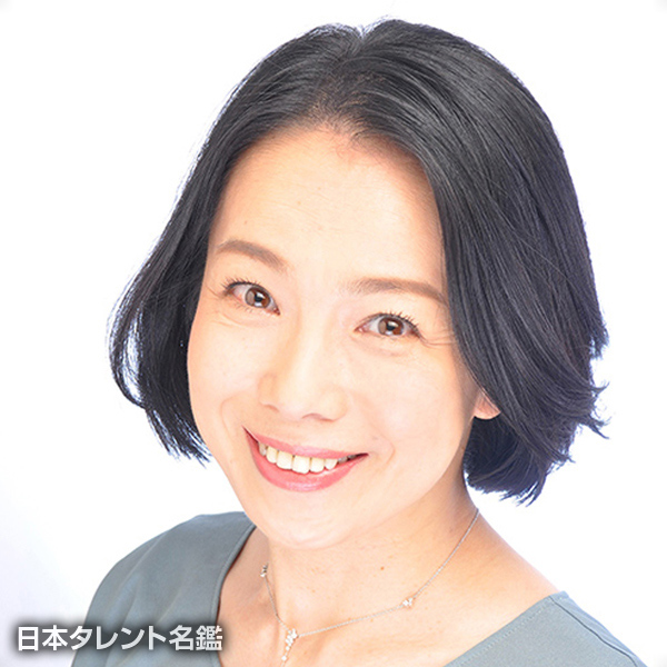 多和田 弓子