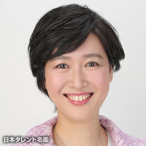 内藤 裕子