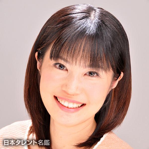 和田 真由美