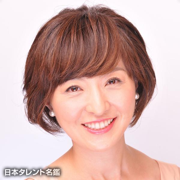 澤田 亜紀子