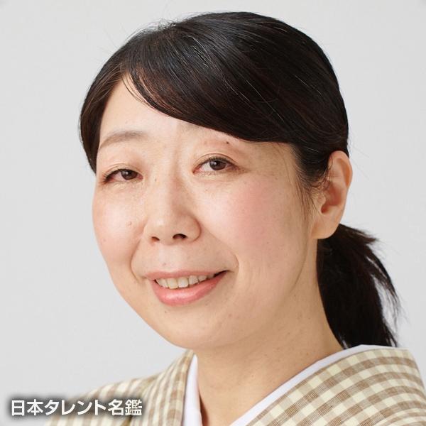 田上 ヨーコ