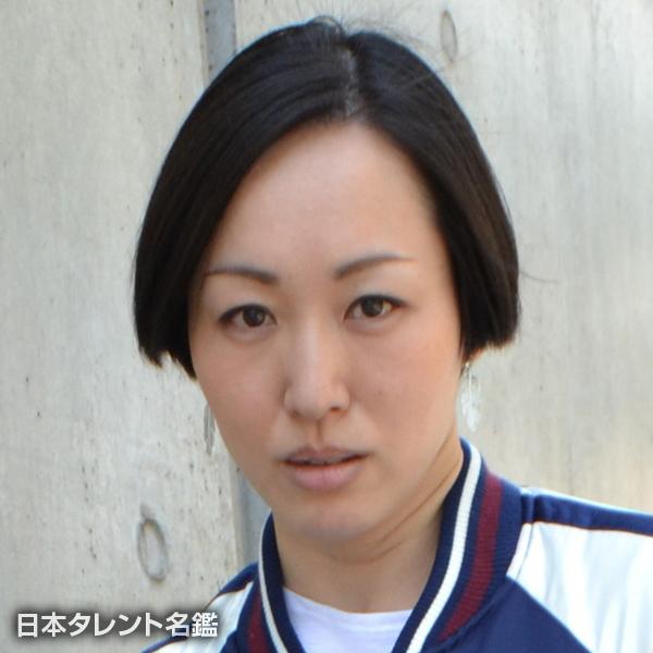 野村 明子