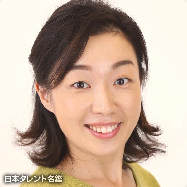 福田 温子