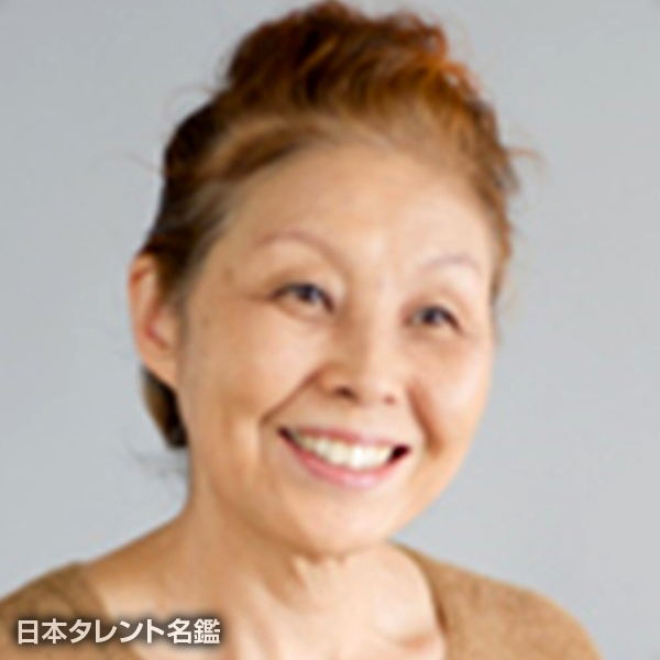 金井塚 玲子