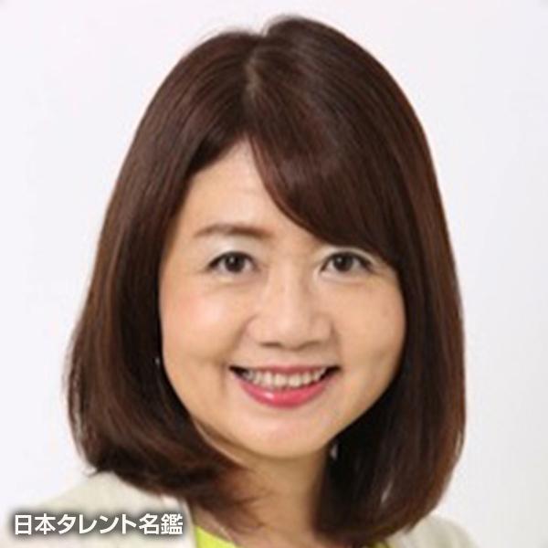 福田 裕美