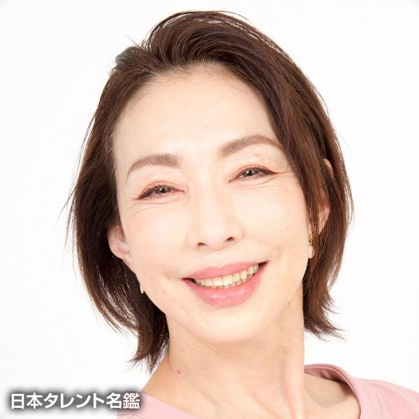 三橋 純子