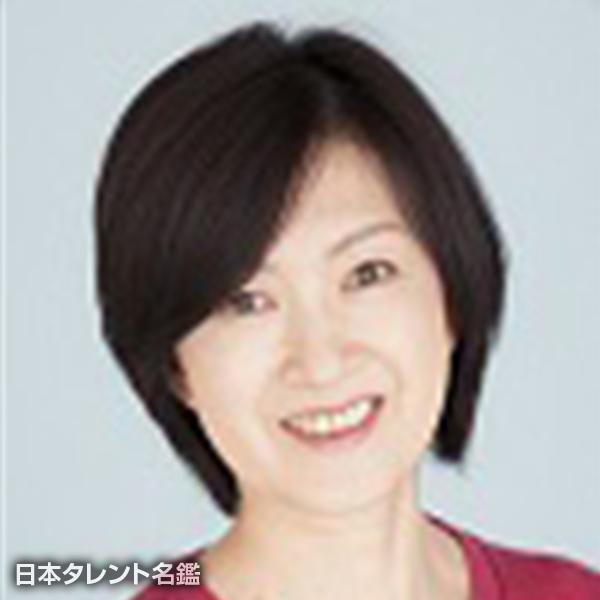 三浦 淳子