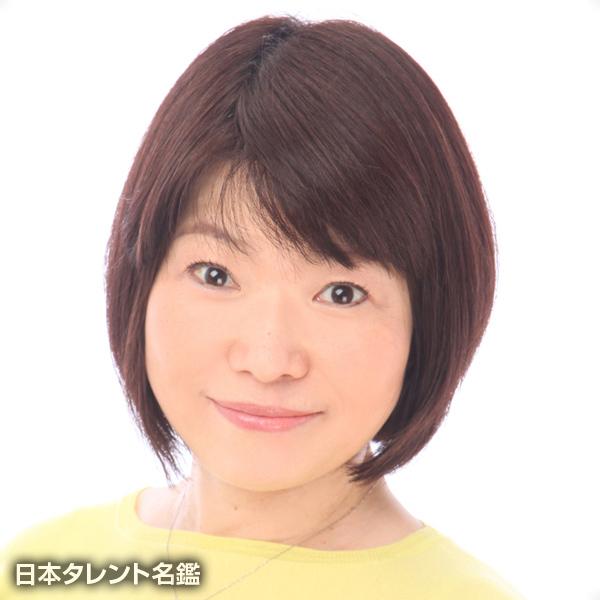 村田 季世子