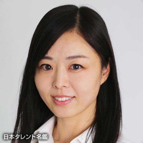 潮田 由香里