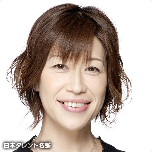 亀井 芳子