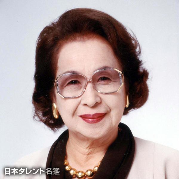丹阿弥 谷津子