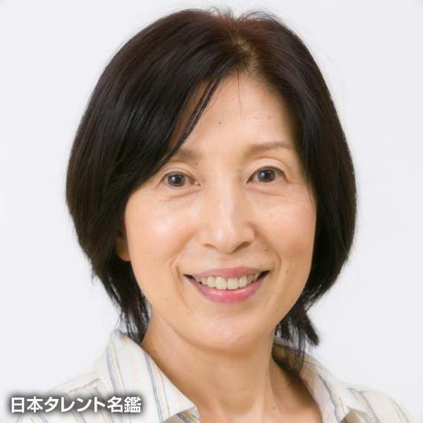中田 優子