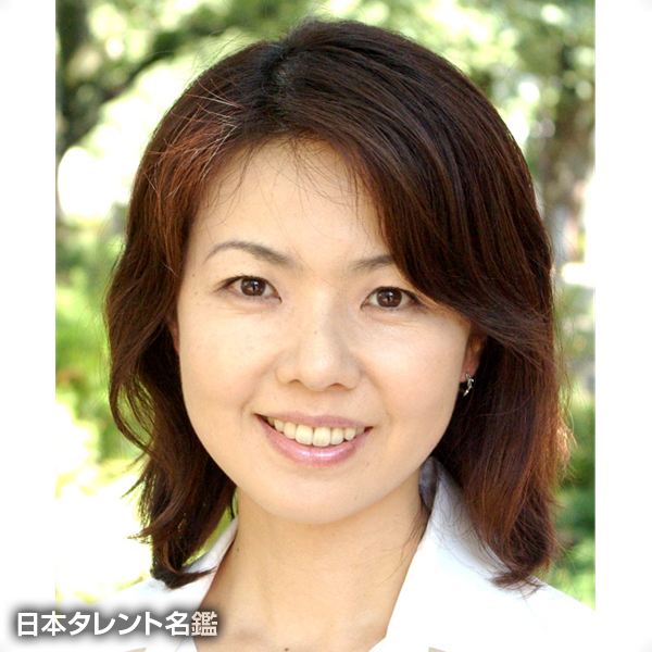 岩崎 恵子