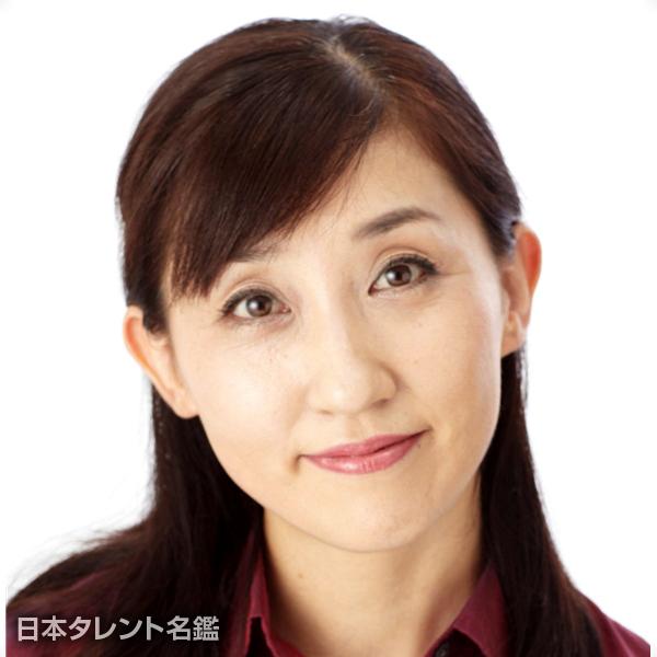 久野 麻子