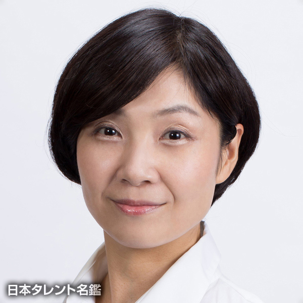 松永 玲子