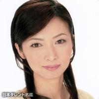 斉藤 菊代