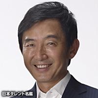 石田 純一