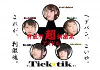Tick☆tik